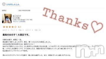 新潟ぽっちゃりぽっちゃりチャンネル新潟店(ポッチャリチャンネルニイガタテン) むに(23)の2021年5月5日写メブログ「口コミありがとう?」