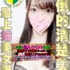 ゆうり☆極姉美女(33)