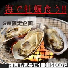 新潟発コンパニオンクラブ(コンパニオンクラブワン)のお店速報「海で牡蠣食うお得な1時間5000Pイベント開催!」