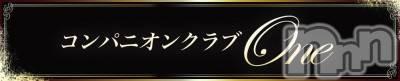 新潟発コンパニオンクラブ コンパニオンクラブONE-ワン-(コンパニオンクラブワン)の店舗イメージ枚目