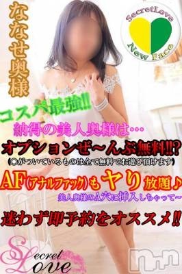 ななせ☆AF無料(37) 身長157cm、スリーサイズB85(D).W58.H87。新潟デリヘル Secret Love(シークレットラブ)在籍。