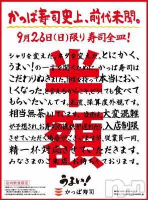 上越デリヘル HONEY(ハニー) あんり(43)の9月23日写メブログ「お寿司が好きな方へ♡」