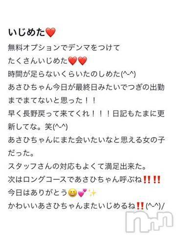 長野デリヘルバイキング あさひ 柔らかさ抜群スライム乳(21)の7月23日写メブログ「クチコミ~??」