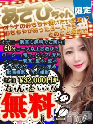 長野デリヘル バイキング あさひ 柔らかさ抜群スライム乳(21)の4月14日写メブログ「無料オプション??」