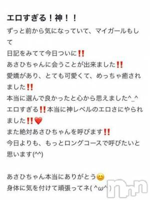 長野デリヘル バイキング あさひ 柔らかさ抜群スライム乳(21)の7月11日写メブログ「口コミ???」