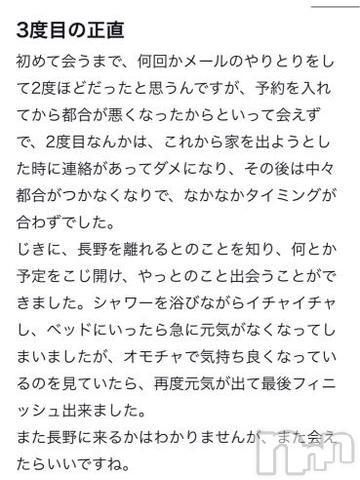 長野デリヘルバイキング あさひ 柔らかさ抜群スライム乳(21)の2021年7月19日写メブログ「クチコミ~?」