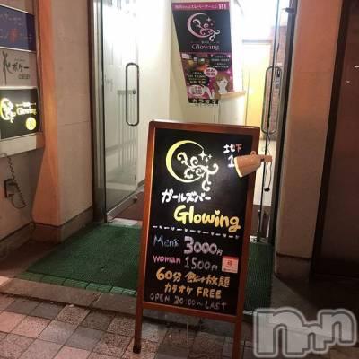 長野市ガールズバー BAR Glowing(バー グローイング)の店舗イメージ枚目