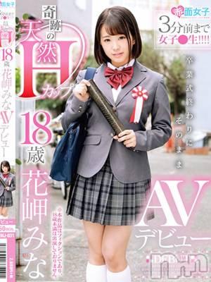 花岬みなAV女優(22)