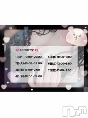 長野デリヘル バイキング みおな E乳!可愛い美天使(19)の2月28日写メブログ「ひさしいね??」
