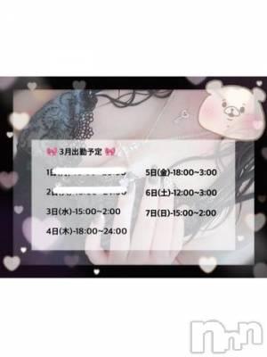 長野デリヘル バイキング みおな E乳!可愛い美天使(19)の3月3日写メブログ「7日までの予定?」