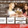 長岡・三条全域コンパニオンクラブ 今すぐ乾杯オンライン(イマスグカンパイオンライン)の7月12日お店速報「カワイイキャストとすぐ飲みたい♪そんな時に便利なサービスです★」