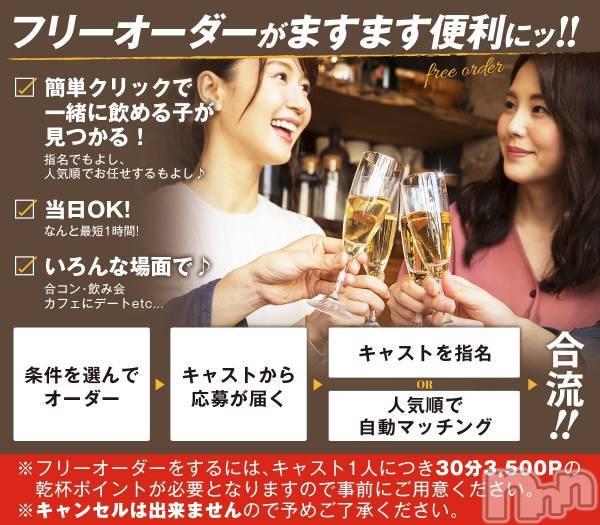 長野全域コンパニオンクラブ今すぐ乾杯オンライン(イマスグカンパイオンライン) の2020年7月12日写メブログ「カワイイキャストとすぐ飲みたい♪そんな時に便利なサービスです★」