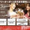 長野全域コンパニオンクラブ 今すぐ乾杯オンライン(イマスグカンパイオンライン)の7月11日お店速報「男だけの飲み会は寂しい!そんなあなたにオススメな新しい遊び方♪」