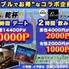 長野全域コンパニオンクラブ 長野コンパ(ナガノコンパ)の5月12日お店速報「今すぐ乾杯コラボイベント🌟」