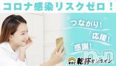 その他コンパニオンクラブ(イマスグカンパイオンライン)のお店速報「流行りの今カン知ってる!?」