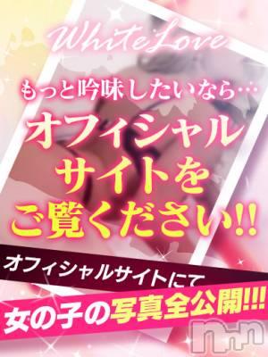 さくら☆ふんわり癒し系美少女(22) 身長161cm、スリーサイズB83(D).W59.H80。松本デリヘル White Love在籍。