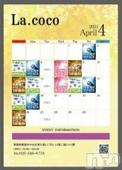 新潟駅前キャバクラ(ラ.ココ)のお店速報「4月のイベント情報」