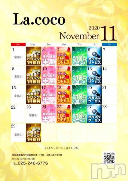 新潟駅前キャバクラLa.coco(ラ.ココ) の2020年10月30日写メブログ「本日の出勤」