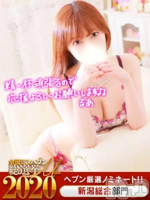 るあ☆圧倒的美貌(27) 身長157cm、スリーサイズB85(D).W57.H87。新潟デリヘル Secret Love(シークレットラブ)在籍。