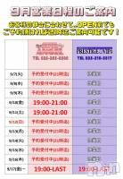 古町セクキャバPRESTIGE VIP(プレステージ ビップ) 青山 雪菜(20)の9月6日写メブログ「૮ •̥ ·̫ •̥ ა」