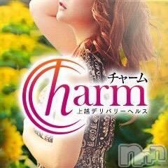上越デリヘルCharm(チャーム)の9月15日お店速報「9月15日 11時09分のお店速報」