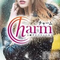 上越デリヘル Charm(チャーム)の3月24日お店速報「3月24日 18時57分のお店速報」