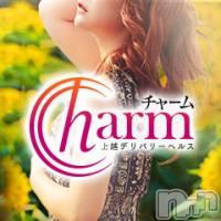 上越デリヘル Charm(チャーム)の8月8日お店速報「ネット予約でお得♪」