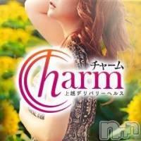 上越デリヘル Charm(チャーム)の8月24日お店速報「Charmです♪」