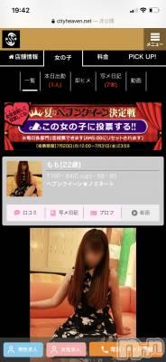 松本デリヘル SECRET SERVICE 松本店(シークレットサービスマツモトテン) もも◆S級美少女(22)の7月20日写メブログ「にちよーび!」