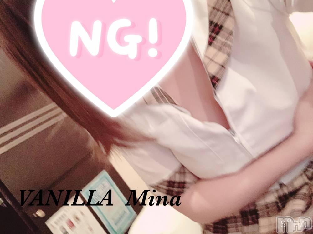 松本デリヘルVANILLA(バニラ) みな(22)の9月12日写メブログ「H様♡」