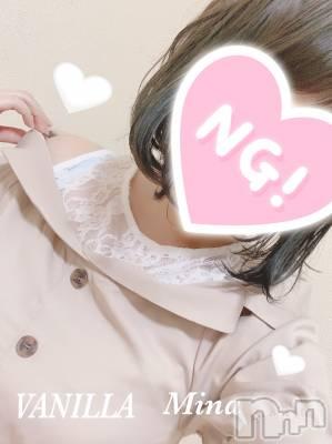 松本デリヘル VANILLA(バニラ) みな(22)の8月23日写メブログ「しゅっきーん♡」