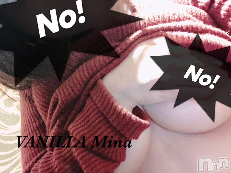 松本デリヘルVANILLA(バニラ) みな(22)の2021年1月11日写メブログ「ありがとうございました♡」