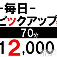 長岡デリヘル キャバ嬢セレクション(キャバジョウセレクション)の6月8日お店速報「今この子ならっ!!3000OFF開催!」