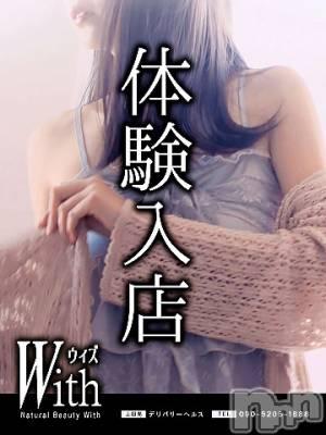 モナ(25) 身長157cm、スリーサイズB83(C).W57.H84。上田デリヘル Natural Beauty With -自然な美-(ウィズ(ナチュラルビューティー ウィズ-シゼンナビ-))在籍。
