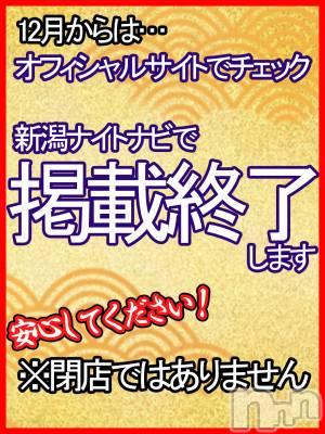 えみり(38) 身長164cm、スリーサイズB105(F).W97.H104。長岡ぽっちゃり 新潟長岡ちゃんこ(ニイガタナガオカチャンコ)在籍。