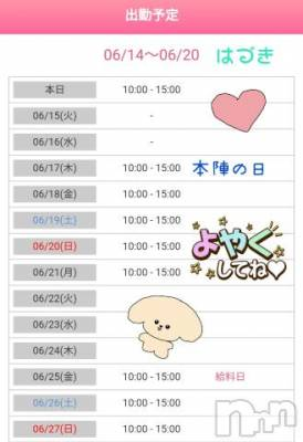 新潟ソープ 本陣(ホンジン) はづき(28)の6月14日写メブログ「予定だよ☆」