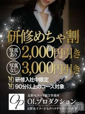 河原 まりか☆研修(24) 身長157cm、スリーサイズB87(D).W57.H86。長野デリヘル OLプロダクション(オーエルプロダクション)在籍。