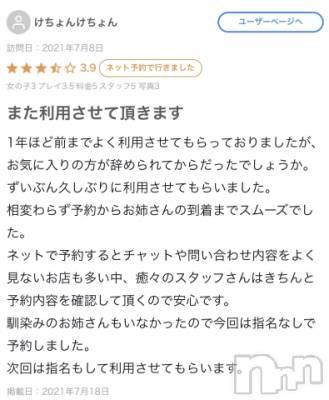 新潟メンズエステ 癒々・匠(ユユ・タクミ) にちか(33)の7月18日写メブログ「お礼日記まだ書いてなかったのに」