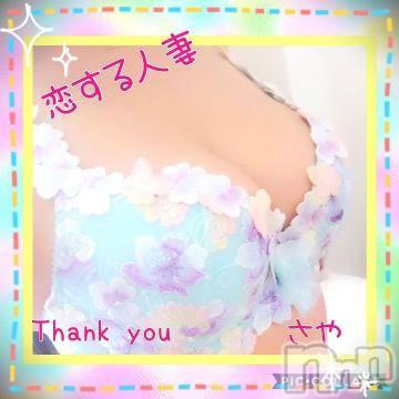 松本人妻デリヘル 恋する人妻 松本店(コイスルヒトヅマ マツモトテン) さや☆復帰(44)の10月1日写メブログ「おはようございます」