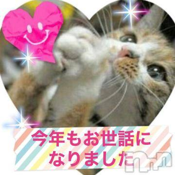 松本人妻デリヘル 恋する人妻 松本店(コイスルヒトヅマ マツモトテン) さや☆明るい(44)の12月30日写メブログ「Thanks!」