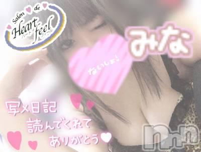 伊那ピンサロ Heart feel(ハートフィール) みな(26)の10月21日写メブログ「ありがと!」