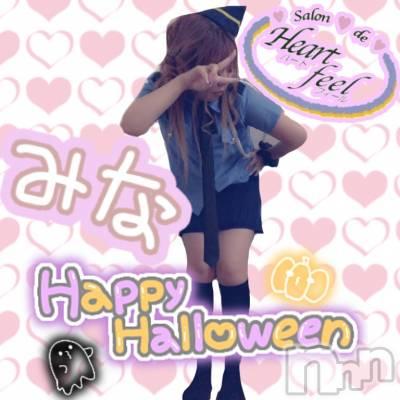 伊那ピンサロ Heart feel(ハートフィール) みな(26)の10月31日写メブログ「trick and treat🎃」