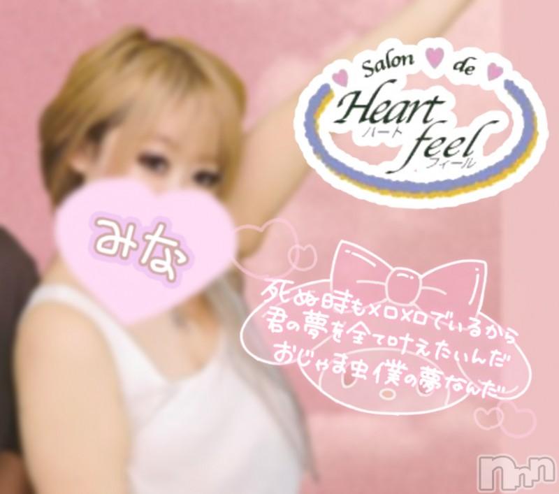 伊那ピンサロHeart feel(ハートフィール) みな(26)の2020年10月1日写メブログ「出勤予定」