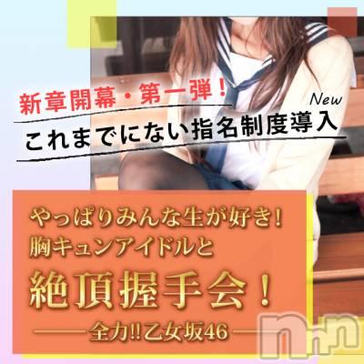 新潟市ソープ 全力!!乙女坂46(ゼンリョクオトメザカフォーティーシックス)の店舗イメージ1枚目