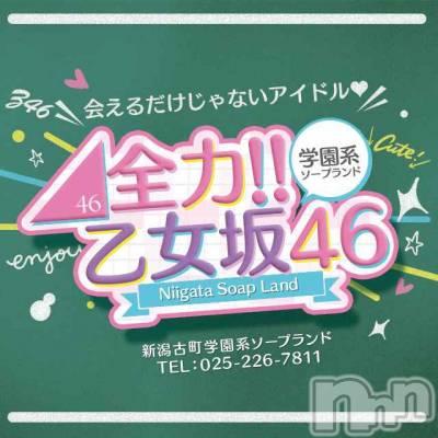 新潟市ソープ 全力!!乙女坂46(ゼンリョクオトメザカフォーティーシックス)の店舗イメージ2枚目