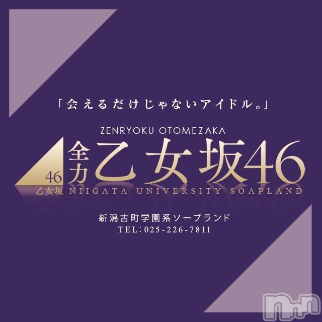 新潟ソープ(ゼンリョクオトメザカフォーティーシックス)の2020年11月22日お店速報「11月22日 10時11分のお店速報」