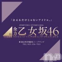 新潟ソープ 全力!!乙女坂46(ゼンリョクオトメザカフォーティーシックス)の1月9日お店速報「1月9日 12時34分のお店速報」