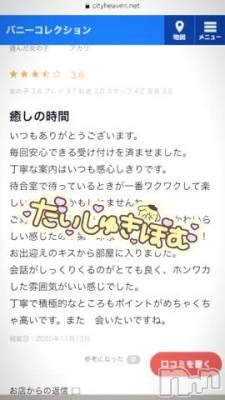 新潟ソープ 新潟バニーコレクション(ニイガタバニーコレクション) アカリ(22)の11月19日写メブログ「有難う?」