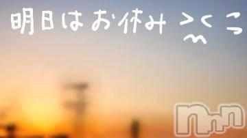 新潟メンズエステマリアージュ.(マリアージュ) ☆つむぎ☆(24)の4月14日写メブログ「明日の」
