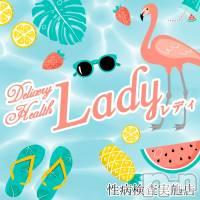 三条デリヘル Lady(レディー)の6月17日お店速報「ご予約はお早めにっ!!!!」